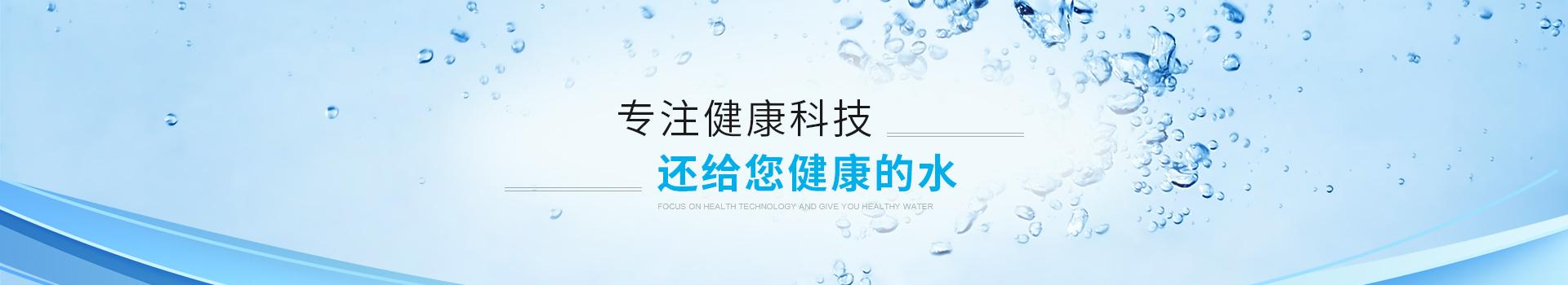 专注健康科技,还给您健康的水