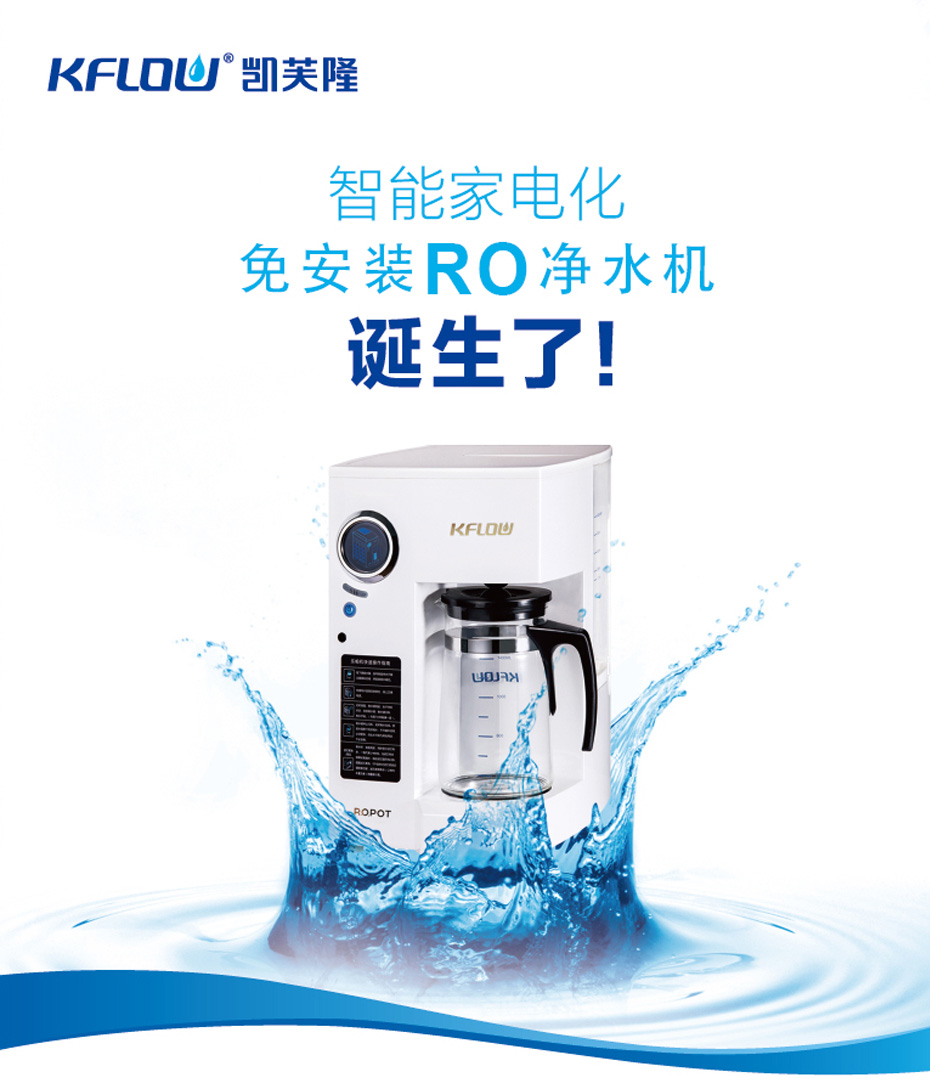 乐帕RO净水机